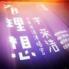 365-009 │ 李榮浩演唱會甜炸的餘韻 (音)